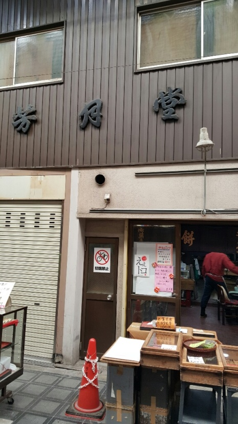 Humble Mochi Store