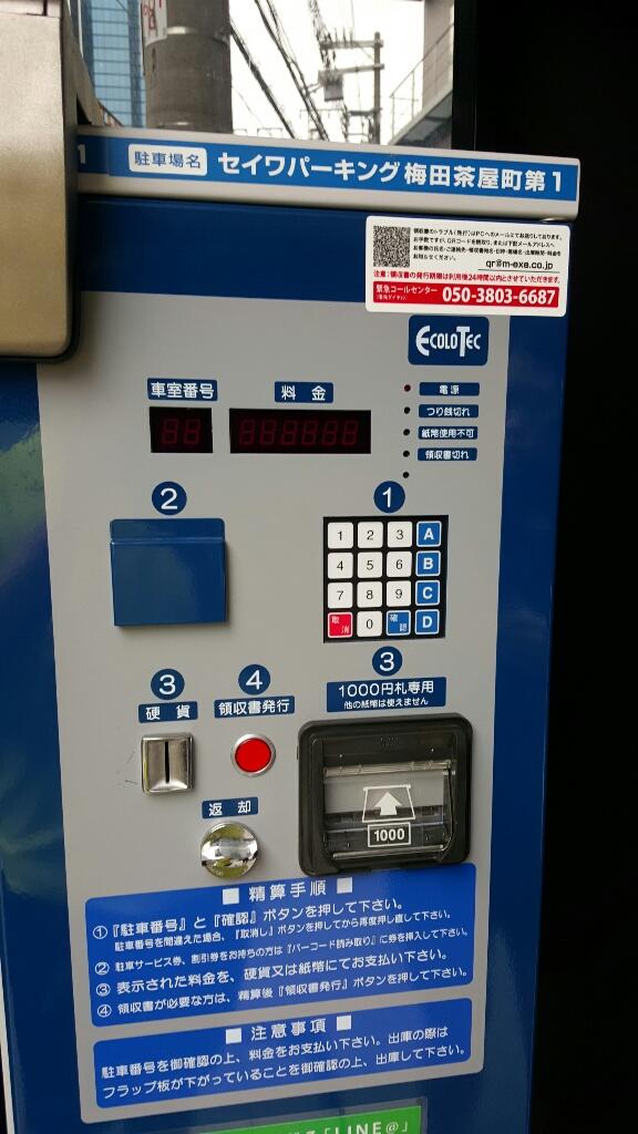 meter-machine