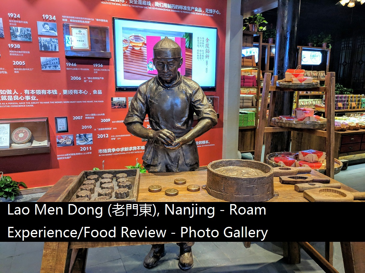 Lao Men Dong (老門東), Nanjing – Roam Experience/Food Review – Photo Gallery