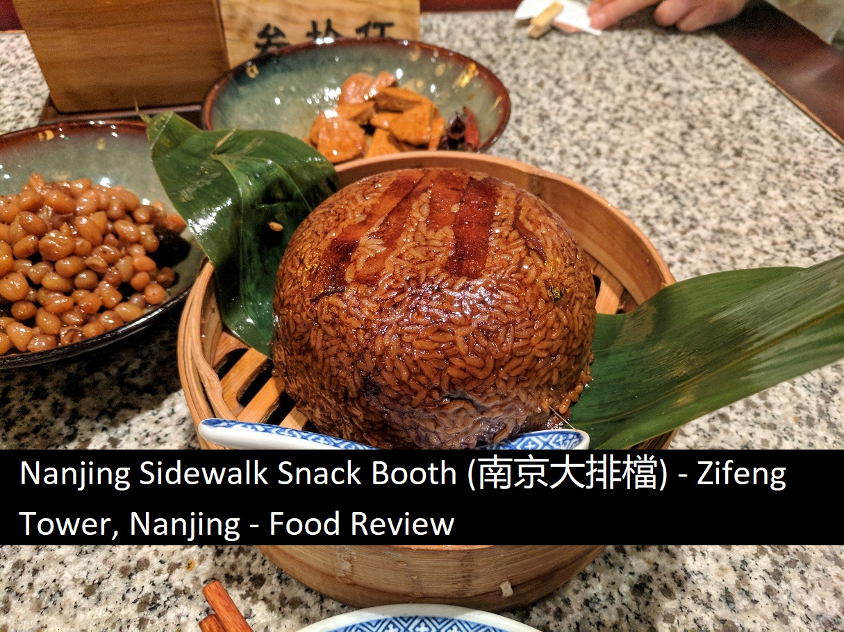Nanjing Sidewalk Snack Booth (南京大排檔) – Zifeng Tower, Nanjing – Food Review